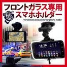 車載 スマホスタンド スマホホルダー 【車 吸盤式 スマートフォン 携帯電話 iPhone6s Plus アンドロイド ワンタッチ取り付け】