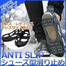 靴 滑り止め 【雪 アイススパイク スノースパイク シューズ型 ピン 氷 雪道 靴 メンズ レディース 子供用 凍結 ポーチ付き】