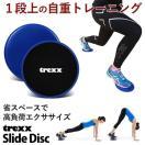 trexx トレックス スライドディスク 筋トレ器具 筋トレグッズ ダイエット 全身の運動 連動トレーニング