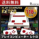 ファミコン互換機 プレイコンピューター レトロ 本体 FC互換ゲーム機 内蔵ゲーム118種 KK-00252