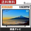 液晶テレビ 32型 デジタルハイビジョン 32インチ LED テレビ