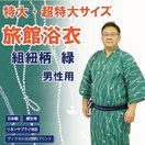 日本製 旅館浴衣 特大・超特大サイズ 組紐柄 緑