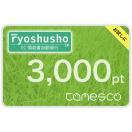 【ryoshusho.jp】ECモール出店者向け領収書...