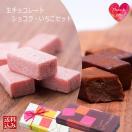 和菓子屋さんの2種類の生チョコセット バレンタインギフト