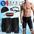 フィットネス水着 メンズ 6点 セット 競泳水着  練習 スイムウェア スイミング  男性 ジム プール