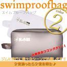 S4R スイミング プルーフバッグ 大容量 着替えやスイミング用品を入れて持ち運ぶのに最適 使わないときはコンパクトに♪ / フィットネス水着 バッグ