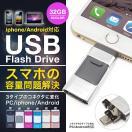 (メール便送料無料)スマホ用 USB iPhone用 iPhone iPad USBメモリー 32GB Lightning micro FlashDrive 大容量 互換 タブレット Android PC i-USB-Storer Micro-B