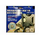 VESA規格対応 TV壁掛け金具 超薄型 VMF-2720B 13-27型用 固定式 テレビ壁掛け金具