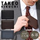タケオキクチ 名刺入れ メンズ テネーロ 1705019 TAKEO KIKUCHI カードケース 本革 牛革 [PO5]