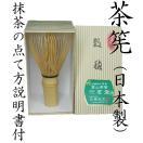 茶道具 日本製 茶筅 国産 茶せん 数穂 白竹 新品