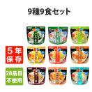 非常食セット アルファ米 3日分 9種類コン...