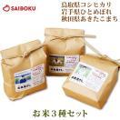 ギフトセット 通販限定 お米 3種セット 送料込 食べ比べ  当日精米 米 通販 特別栽培農産物 プレゼント