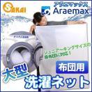 送料無料 Araemax 毛布 布団用 洗濯ネット 特大 大型 90×110cm