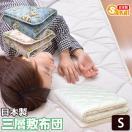 敷布団 敷き布団 シングル 三層敷き布団 シングル敷き布団 東レマッシュロン中綿使用 日本製