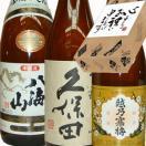 日本酒 飲み比べ ギフト 日本酒セット 新潟銘酒 3本セット 越乃寒梅 久保田(千寿) 八海山(本醸) 720ml  gift