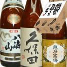 日本酒 飲み比べ ギフト 酒 お酒 日本酒セット 新潟銘酒 3本セット 越乃寒梅 久保田(千寿) 八海山(本醸) gift