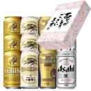 ビール 飲み比べ 350ml・12本【ありがとうございます】