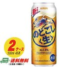 (期間限定セール)【送料無料】キリン のどごし<生> 500ml×4...