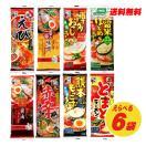 (クリックポスト送料無料)五木食品  選べる7袋 棒ラーメン 乾...