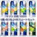 キリン 氷結 アソートセット 500ml 8種×各3本 1ケース(24本)