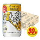 (サントリー)角ハイボール缶〈業務用〉8% 160ml×30本(1ケー...