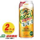 (期間限定セール)【送料無料】キリン  のどごしゼロ(ZERO) 5...