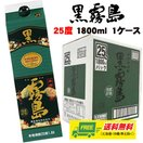 芋焼酎 黒霧島 25度 1800ml チューパック 1ケース(6本)(...