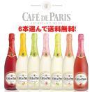 (送料無料)スパークリングワイン カフェ・ド・パリ よりどり...