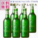 ハートランドビール キリンビール 6本セット 1ケース プレミアムビール 瓶ビール ギフト 贈答用にも