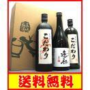 【送料無料】 ■[小瓶] 宮崎芋焼酎3本ギフトセット [えびのこだわり,こだわり夢,逢初] 芋焼酎  720ml x 3 25度 【父の日ギフト】