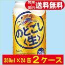 送料無料 キリンビール のどごし生 350ml×24缶入 2ケース(48本)