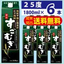 送料無料 焼酎 すごむぎ 25度 パック 1800ml 1ケース(6本)