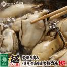 赤字セール! カキ 1kg 広島県産(かき 牡蠣)※賞味期限2017/3/3