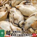 赤字セール! カキ 2kg 広島県産(かき 牡蠣)※賞味期限2017/3/3