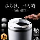 ひらけ、ゴミ箱 ジータ ミニ ゴミ箱 自動 Z...