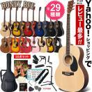 【今だけ教則DVD付き!】アコースティックギター 初心者 セット 16点 入門 セット W-15/F-15(大型)