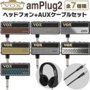 VOX ヘッドフォンアンプ amPlug2 ヘッドフォンセット (ヴォックス アンプラグ2 AP2AC AP2MT AP2CR AP2BS/HP170)