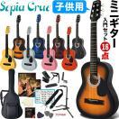 ミニギター 子供用 ギター 16点 入門 セット W-50( 今だけラッピング袋付き! )