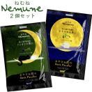 ねむね-nemune- 入浴料2種セット  景品 粗品 入浴剤 日本製 ...