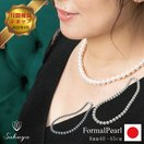パールネックレス 8mm42cm 卒業 式入学式 冠婚葬祭 フォーマルパール 黒真珠 or 白真珠 or ナチュラル(グレー) ケース付き
