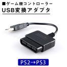 プレステ3 コントローラー 変換 アダプタ ...