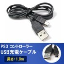PS3 コントローラー 充電ケーブル 充電器 1...