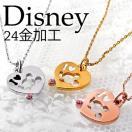 ネックレス ディズニー Disney ミッキー ペンダント レディースアクセサリー
