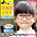 メガネ 眼鏡 ディズニー ミッキー PC 花粉 UVカット パソコン ブルーライト アウトレット