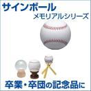 サインボール 野球 卒業・卒団の記念品に (メモリアルシリーズ)