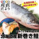 北海道から産地直送 北海道産 新巻き鮭(甘...
