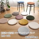 チェアパッド チェアマット 丸 円 35cm 椅...