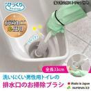 トイレブラシ びっくり男性用トイレ排水口...