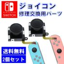 Nintendo Switch ジョイコン スティック 修...