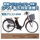 電動自転車 26インチ 電動アシスト自転車20...